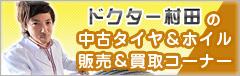 ドクター村田 オートフット ココが違う! 中古タイヤ&ホイル販売編・買取編