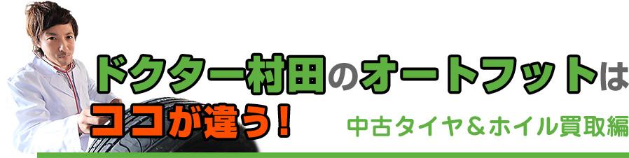 ドクター村田 オートフット ココが違う! 中古タイヤ&ホイル買取編
