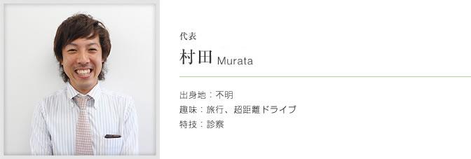 村田 知史(むらた さとし)